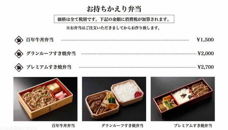 浅草今半 東京グランルーフ店のお弁当(持ち帰り)メニュー