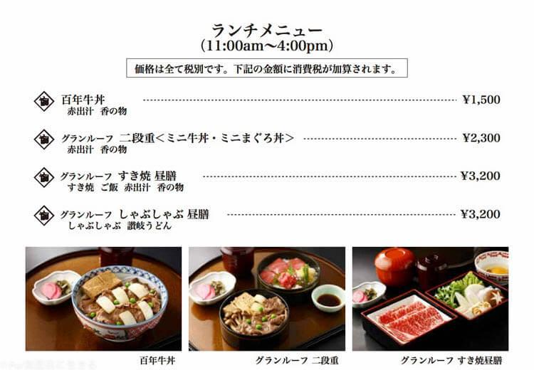 浅草今半 東京グランルーフ店