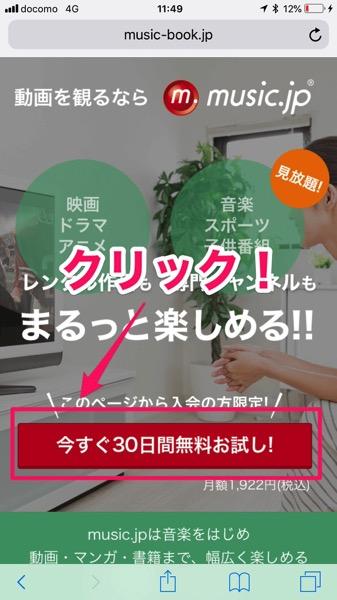 music.jp 無料体験登録