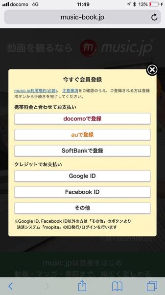 music.jp アカウント