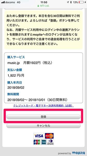 music.jp 最終確認