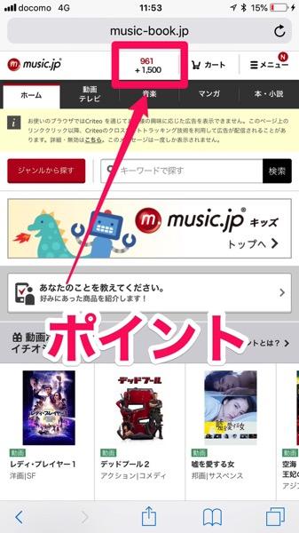 music.jp ホーム画面