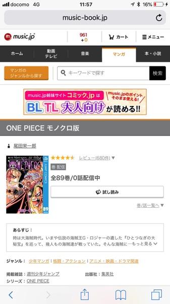 music.jp マンガ本購入ページ 各巻