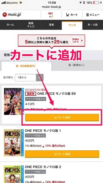music.jp マンガ本購入ページ カートに追加