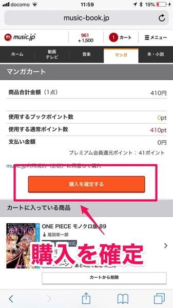 music.jp マンガ本購入ページ 確認画面