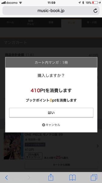 music.jp マンガ本購入ページ 購入完了