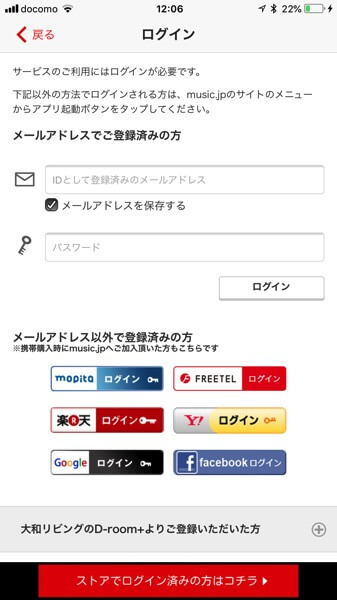 music.jp アプリログイン