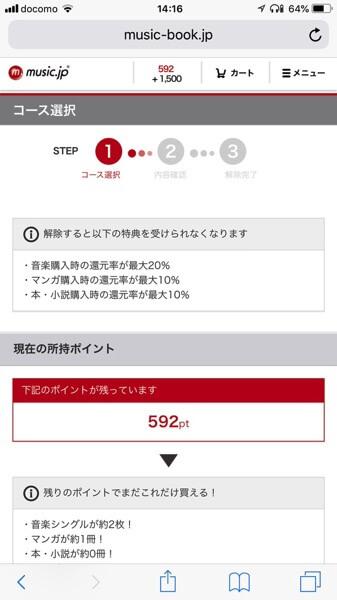 music.jp プレミアムコース解除