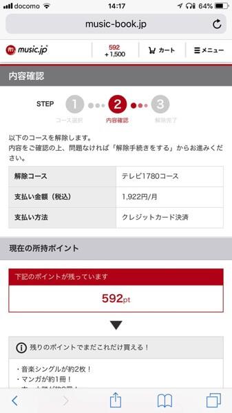music.jp プレミアムコース解除 ホントにいいのと確認してくる