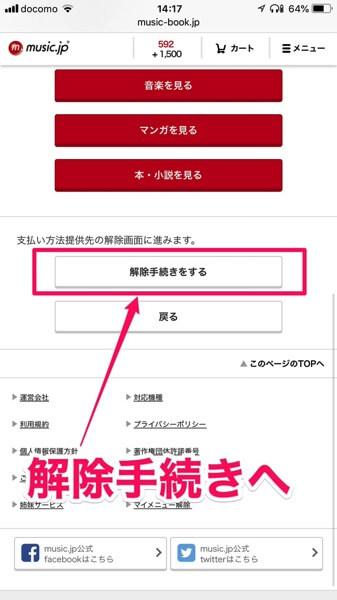 music.jp プレミアムコース解除手続きへ