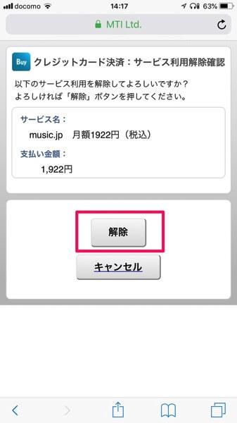 music.jp プレミアムコース解除 最終確認
