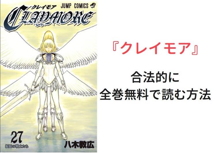 【漫画】『クレイモア』(完結)全巻無料・割引価格で読む方法まとめ
