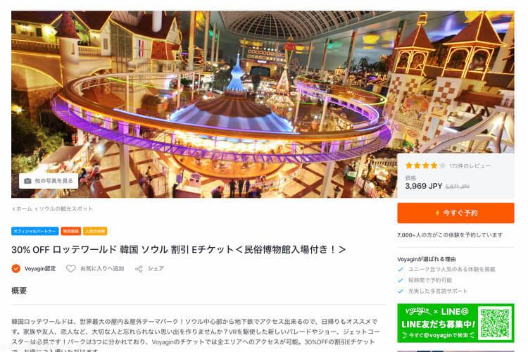voyaginの購入画面