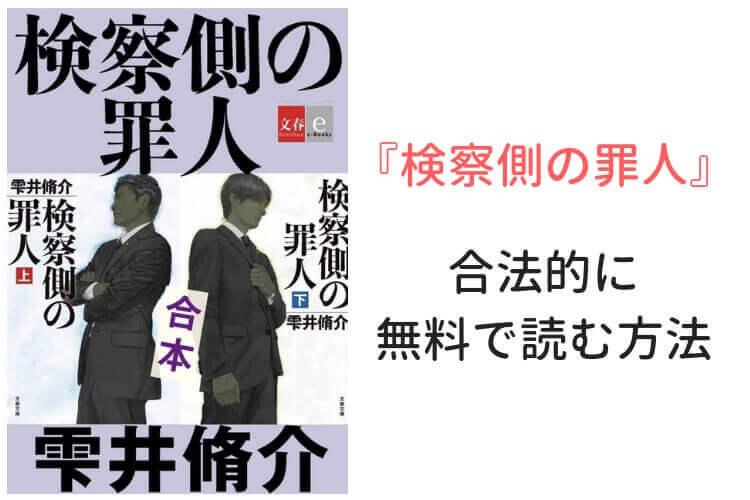 映画『検察側の罪人』原作小説を無料で読む方法