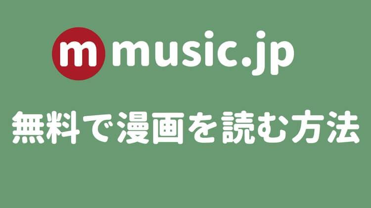 【music.jp】無料で漫画(電子書籍)を合法的に読む方法 新作・新刊でもOK