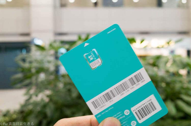 【2020年度版】韓国 ソウルの空港でSIMカードを購入【口コミ】買い方・料金・使い心地は?