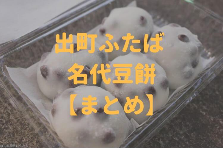 【まとめ】京都「出町ふたば」名物の名代豆餅(豆大福)のすべて