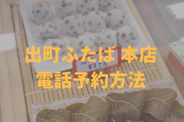 京都 出町ふたば【電話予約方法】名代豆餅(豆大福)・季節の限定品を並ばずに買える