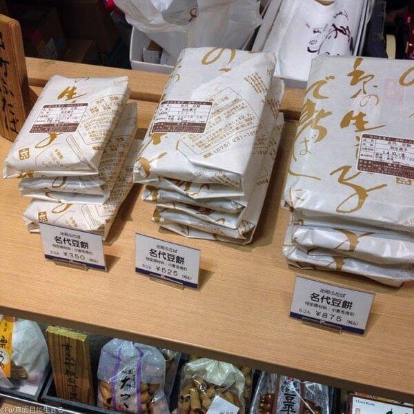 京都駅にある伊勢丹では、地下1階の「京銘菓」