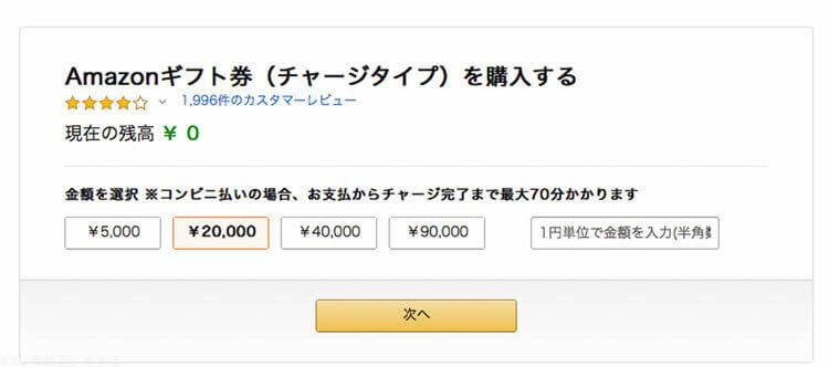Amazonポイントチャージ