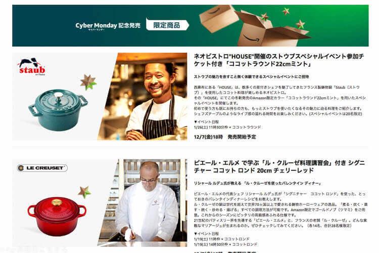 5大キッチンブランドの「商品&体験イベント」セット