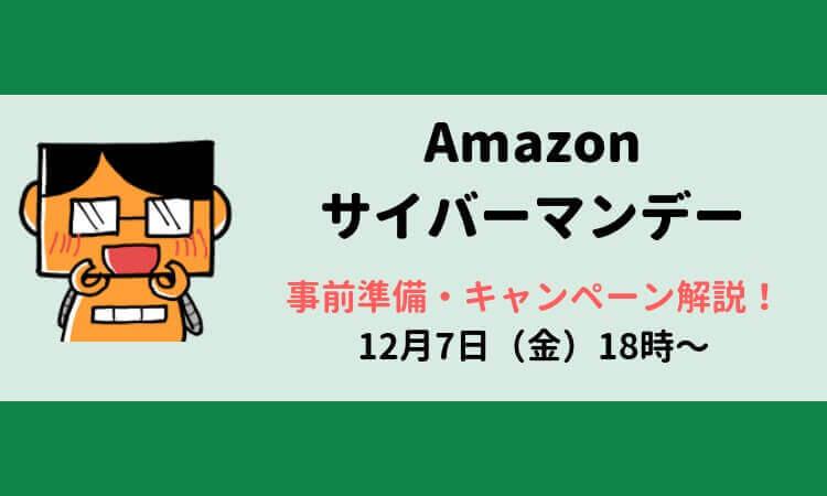 Amazon サイバーマンデー【2018年】事前準備と同時開催中のお得なキャンペーンまとめ