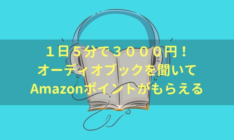 【5月8日まで】オーディブックサービスのAudibleが実質3ヶ月間無料で利用できます