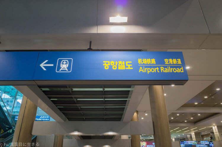 Tmoney 買い方 空港鉄道