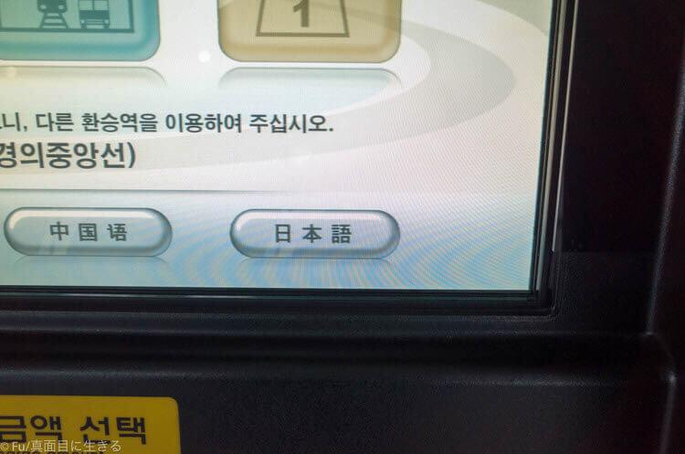 Tmoney チャージ方法 日本語選択