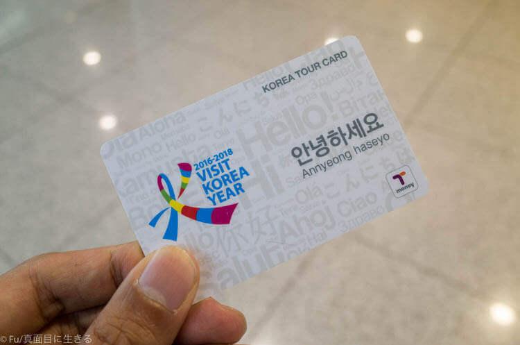 ソウル【Tmoneyカード】買い方・チャージ方法・使い方を解説【韓国版 プリペイド式交通カード】