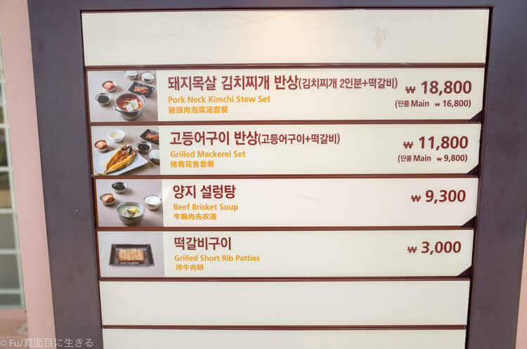 エバーランド 韓国レストラン