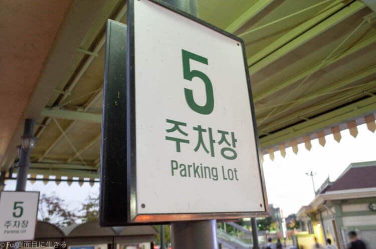 エバーランド 5番駐車場