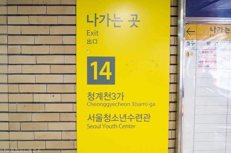 ソウル ペインターズ HERO 鐘路3街駅14番出口