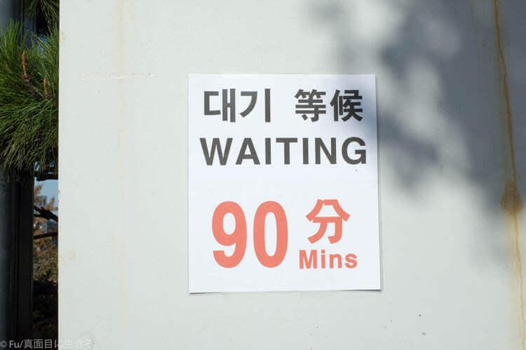 Nソウルタワー 90分待ち