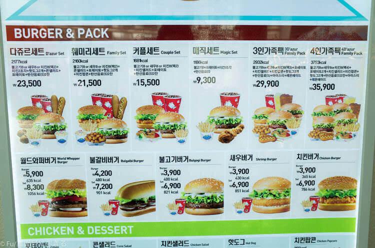 ソウル ロッテワールド ハンバーガーの値段