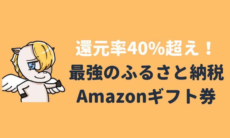 【還元率40%超え】ふるさと納税で、Amazon ギフト券がもらえます