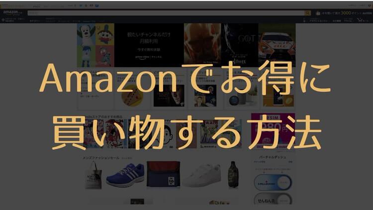知らないと損! Amazonでお得に買い物する方法【ギフト券初回チャージで1,000円のボーナスポイント】