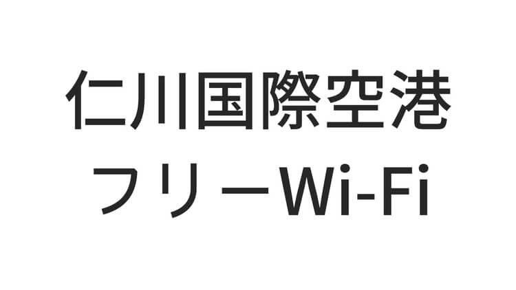 【無料】ソウル 仁川(インチョン)国際空港で使えるフリーWi-Fi