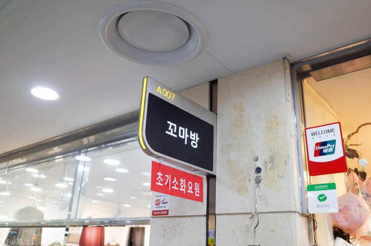 ソウル GOTO MALL 店の番号