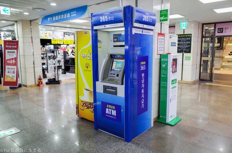 ソウル GOTO MALL ATM