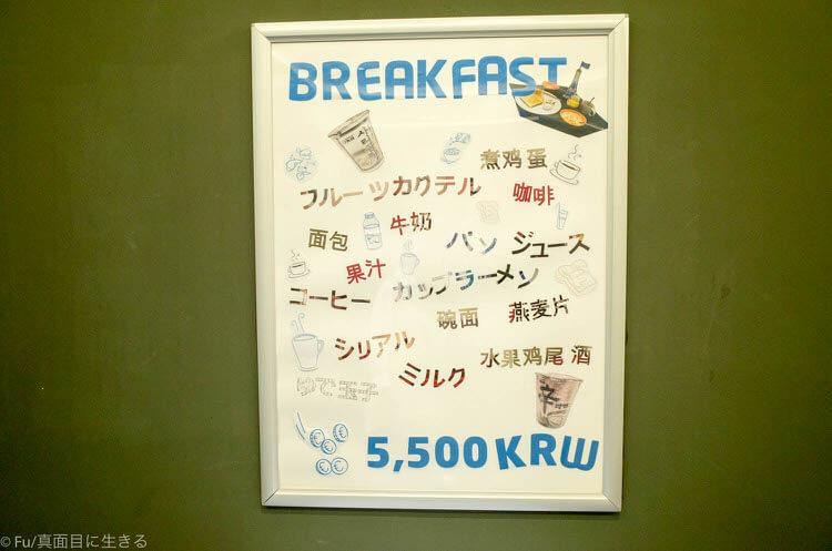 イビス バジェット アンバサダー ソウル 東大門 朝食の値段