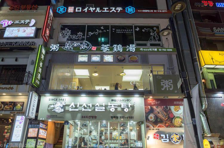 ソウル 味加本(みがぼん) お店の外観