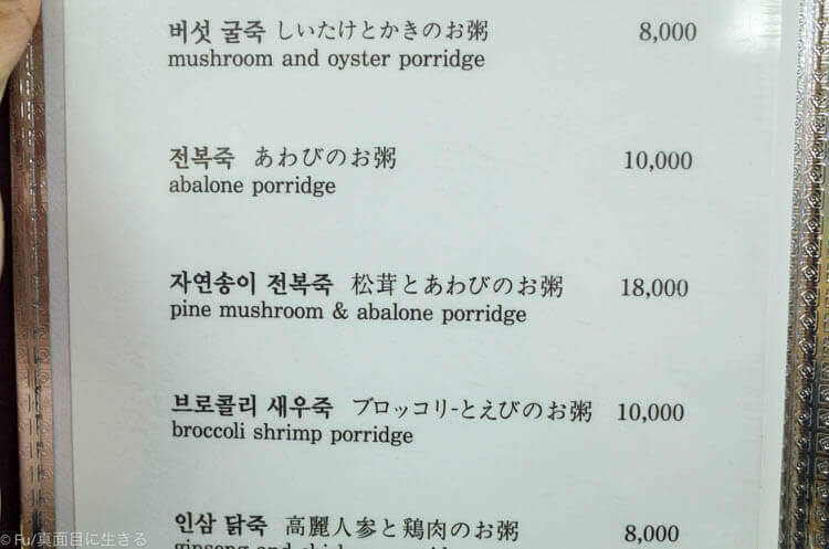 ソウル 味加本(みがぼん) あわびのお粥