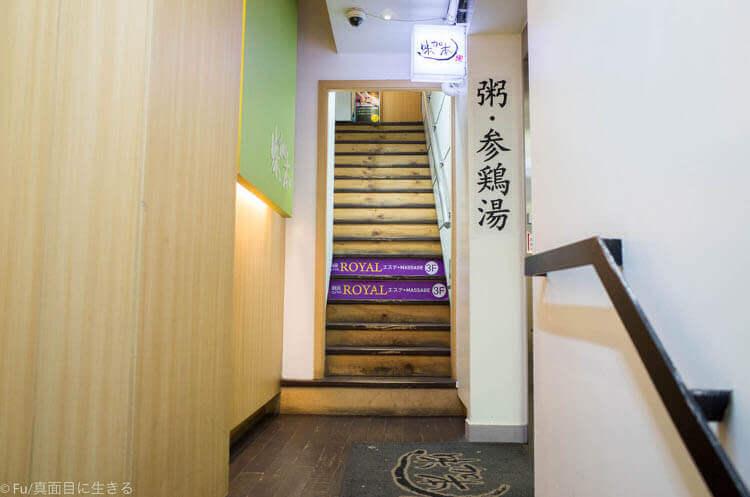 ソウル 味加本(みがぼん) 階段