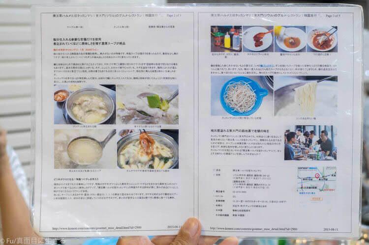 陳玉華ハルメ元祖タッカンマリ 食べ方