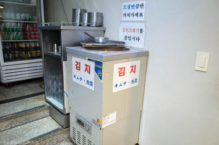 陳玉華ハルメ元祖タッカンマリ キムチ容器