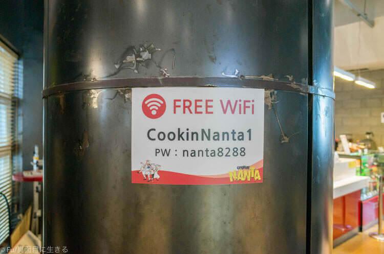 ソウル NANTA(ナンタ) Wi-Fi