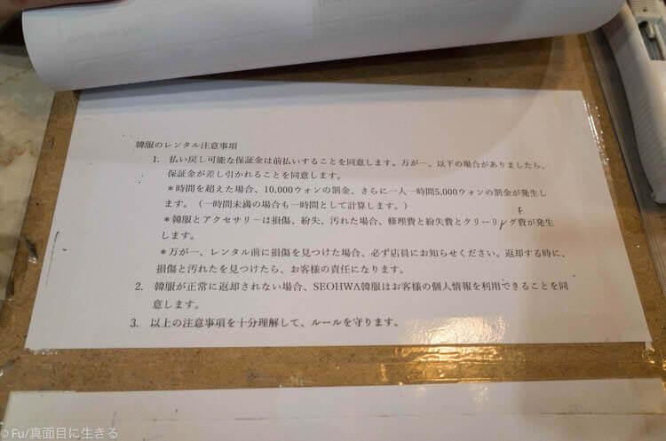 ソウル・景福宮で韓服(ハンボッ・チマチョゴリ)レンタル 誓約書