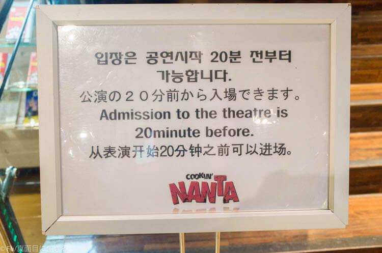 ソウル NANTA(ナンタ) 20分前から入場可能