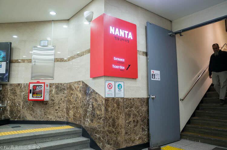 ソウル NANTA(ナンタ) 劇場は3階